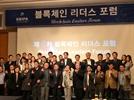 """이혜훈 위원장 """"정부, ICO에 대한 인식 변하고 있다"""""""