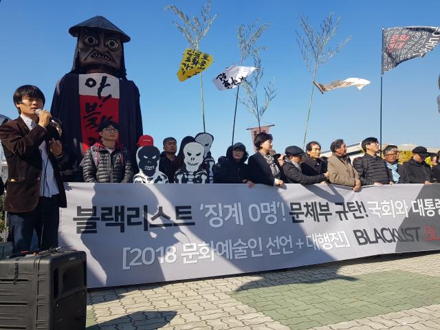 문체부 '블랙리스트 가담자 징계 방안, 원점 재검토'