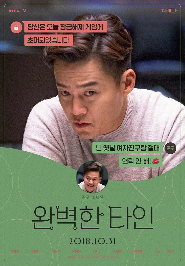 '완벽한 타인' 8일 연속 박스오피스 1위..'완타' 열풍