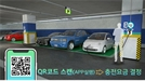 LH, 초소형 IoT 전기차 충전장치 개발
