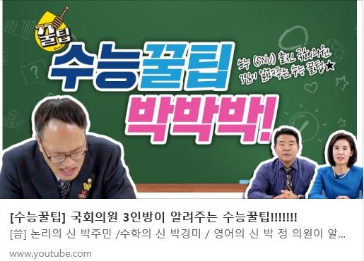 민주당, 유튜브 채널 '씀' 오픈..영상소통 강화 목적