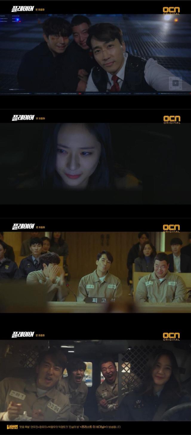 ['플레이어' 종영] '징역' 송승헌X이시언X태원석, 정수정과 극적 재회