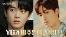 'YG보석함', 6년차 방예담vs15세 박정우, 맞대결 승자는 누구?