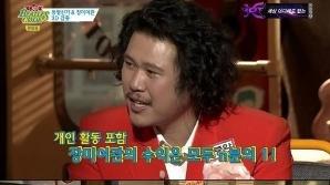 """장미여관, 잘못 알려진 수익 분배? """"육중완 수익, N분의 1 아니다"""""""