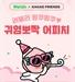 멜론 VIP혜택관 이벤트, '쁘띠 어피치' 이모티콘 증정
