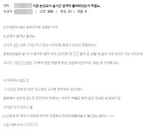 """논산 여교사, 워마드 """"남고생이 강간, 교사만 사직당했다"""" 주장"""