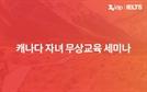 IDP한국지사, 캐나다유학 자녀 무상교육 세미나 개최