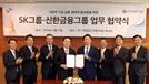 신한·SK그룹, 사회적기업펀드 200억 조성