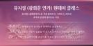 """뮤지컬 '광화문 연가' 감동을 간직하는 또 하나의 방법 """"원데이클래스"""""""
