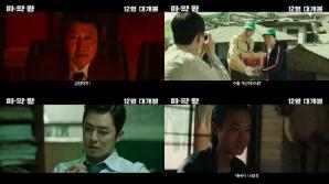 '마약왕' 송강호가 맡은 실존인물 '이두삼' 누구?…전국 주름잡은 '필로폰 마약업자'