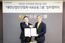 KB금융-대한산업안전협회 '안전문화 확산 MOU'