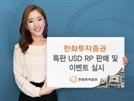[에셋+ 베스트컬렉션] 한화투자증권 '특판 달러 RP'