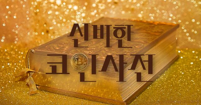 [신비한 코인사전]27끝나지 않은 하드포크 전쟁 '비트코인 캐시'