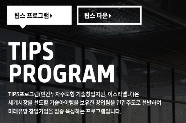 블록오디세이, 중기부 TIPS 프로그램 대상자로 선정