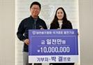 '서경 퀸' 박결 후배양성 골프발전기금 전달