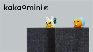 카카오, 신형 AI 스피커 '카카오미니C'..꼭 사야하는 이유는?