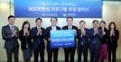 한국씨티銀, NGO 인턴십에 후원금 2억 전달