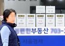 [9·13대책 두달] 서울 61주만에 첫 하락·하루 거래 236 → 9건 '얼음에 갇힌 부동산'