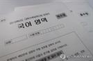 '2019 수능 실시간 등급컷' EBSi, 국어 1등급 86점 예상