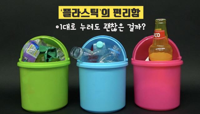 [그래픽텔링]플라스틱, 알고보니 비싸다?...우리가 내는 숨은 비용
