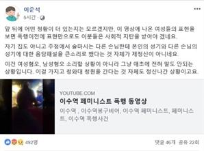 이수역 폭행 '여성혐오' 신지예 vs '말도 안돼' 이준석, '시선집중'서 정면대결