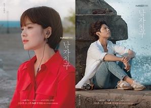 '남자친구' 송혜교X박보검, 2色 캐릭터 포스터 공개 '기대감↑'