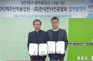 제주산학융합원, 블록체인 산업 활성화 위해 한국전파진흥협회와 맞손