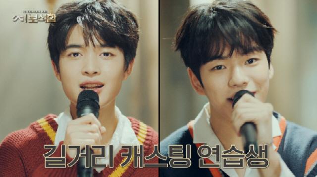 'YG보석함' 방예담 이어 미소년 2인 선공개…오늘(16일) 첫 방송