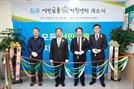 서민금융진흥원, 경기 김포시에 44번째 통합지원센터 열어