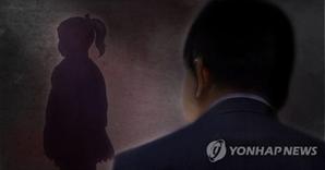 11살 딸 친구 성추행한 50대 남성, 징역 2년 6월 선고