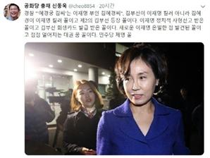 """신동욱, 혜경궁 김씨=김혜경 발표에 """"이재명 킬러, 제2의 김부선"""""""