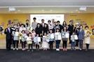 신한카드, 제17회 꼬마피카소 그림축제 시상식 개최