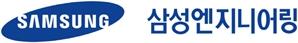 """[서경스타즈IR]삼성엔지니어링, 수주 잔고 13조 돌파...""""지금이 매수 적기"""""""