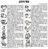 금주의 재운[11월 19일~23일]