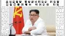 """도쿄신문 """"北, 5월에 30만 병력 전환 계획 세웠다"""""""