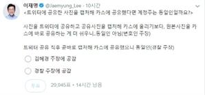 이재명, 혜경궁 김씨 '경찰vs김혜경' 투표 부쳤다가 '83% 경찰의견 동의'에 머쓱