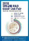 국토교통부 산하 22개 공공기관, R&D채용박람회 개최