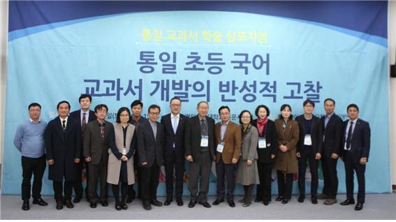 ㈜미래엔, '통일 초등 국어 교과서' 학술 심포지엄 개최