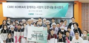 CBRE코리아, 종로 서울노인복지센터 김장 나눔 기부