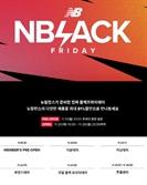 뉴발란스 블랙프라이데이 세일…최대 81% 할인 '구입방법은?'