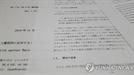 """日 극우 시민단체의 역사왜곡…""""韓日병합, 동·서독 통일과 같다"""""""