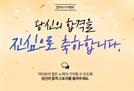 에듀윌, 7급공무원 필기시험 합격수기 이벤트 진행