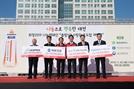 대전사회복지공동모금회, 대전 사랑의 온도탑 제막식 가져