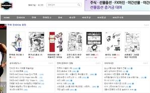 마루마루 폐쇄, 만화 불법복제 피해규모만 한달 2000억원까지 '충격'