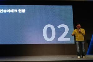 """명기준 디레몬 대표 """"성장 멈춘 보험업, '인슈어테크'로 미래먹거리 찾아야"""""""