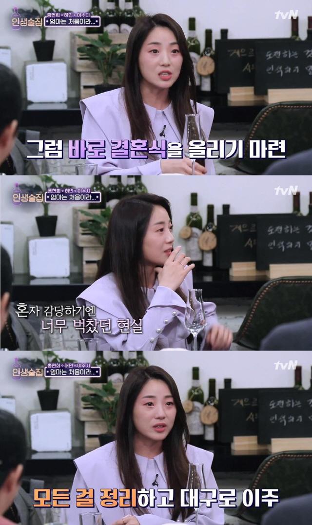 """'인생술집' 허민, 혼전임신 축하받지 못한 사연 """"정진욱 악플 달릴까 비밀로"""""""