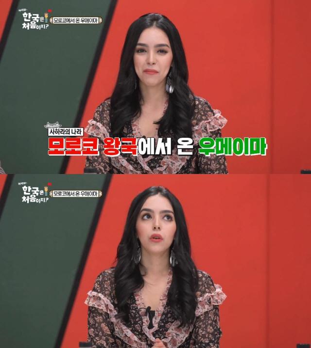 '어서와 한국' 우메이마 누구? 서울대 나온 '모로코 이하늬'