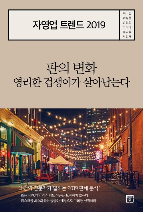 [책꽂이 - 경제신간]2019 재테크 대전망 外