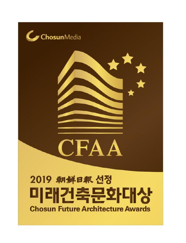 삼정 아트테라스 정동, 도시형생활주택(상가) 부문 2019 미래건축문화대상 수상