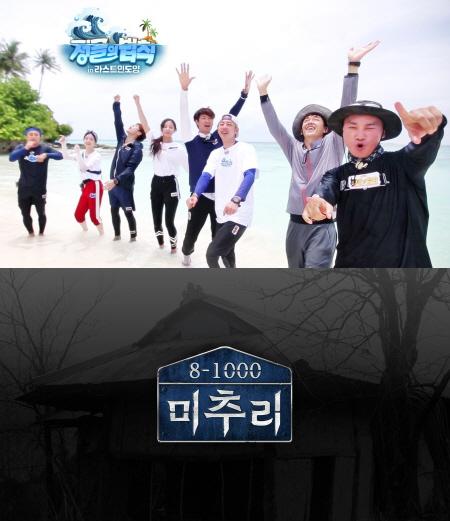 SBS '청룡영화상' 중계로 '궁금한이야기Y', '정글의 법칙' 결방…'미추리' 11시 10분 방송